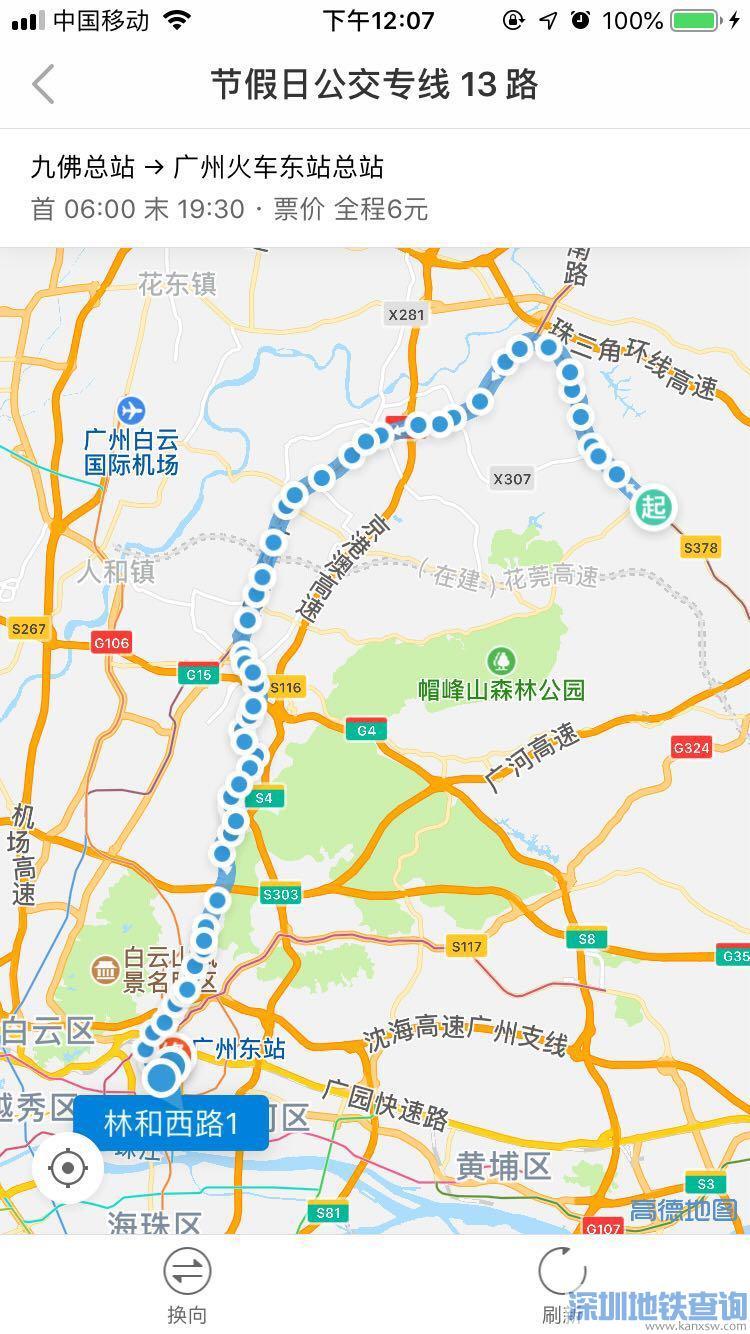 2019年6月9日起广州节假日专线13路暂停营运