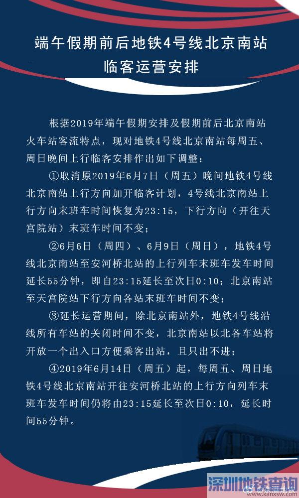2019端午假期地铁4号线北京南站末班车延长运营 末班车调整为0:10