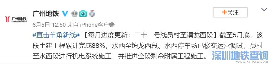2019年6月广州地铁21号线二期最新进度 土建完成88%