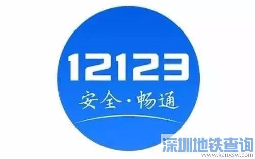 交管12123是什么?具体功能及如何下载使用