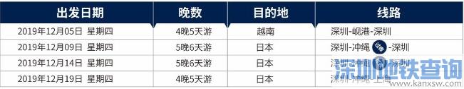 蛇口邮轮母港2019暑假开通越南、菲律宾、日本等多条邮轮航线