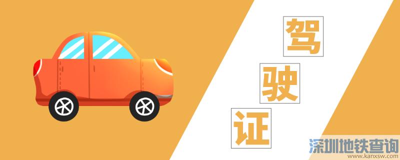 2019广州驾驶证换证费用多少钱?