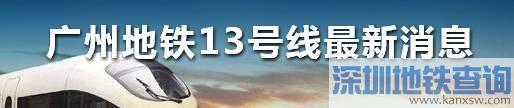 广州地铁13号线二期2019年7月最新消息进展:土建完成3%
