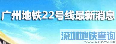 广州地铁22号线开工时间为2017年10月28日