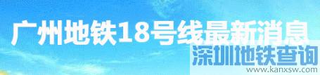 2017年广州地铁18号线最新线路图及站点一览