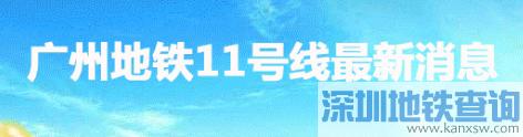广州地铁11号线线路图/站点图