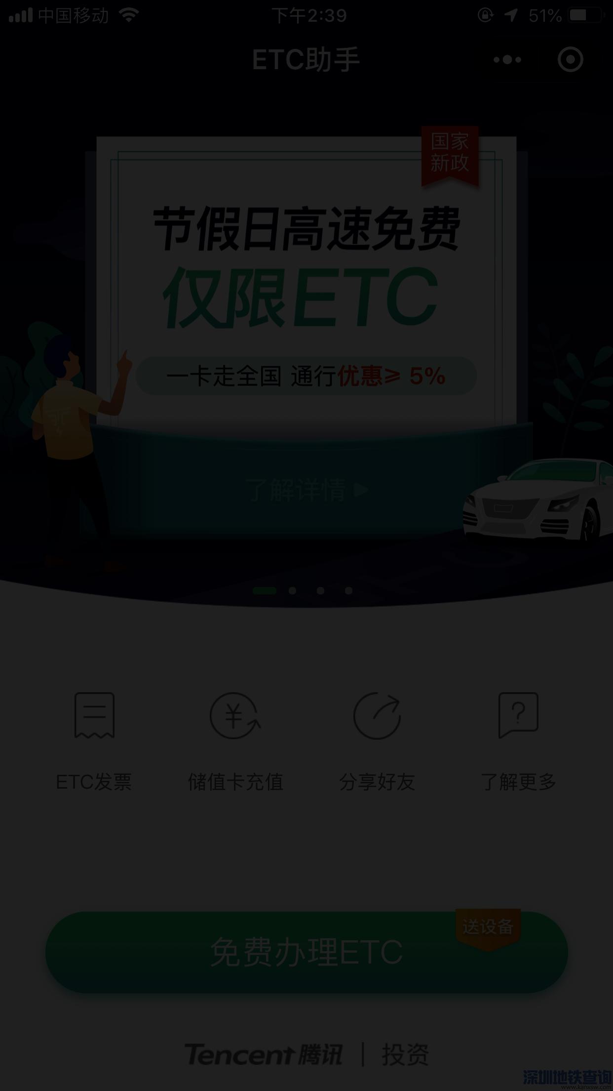 微信免费办理ETC流程(入口 收费标准)