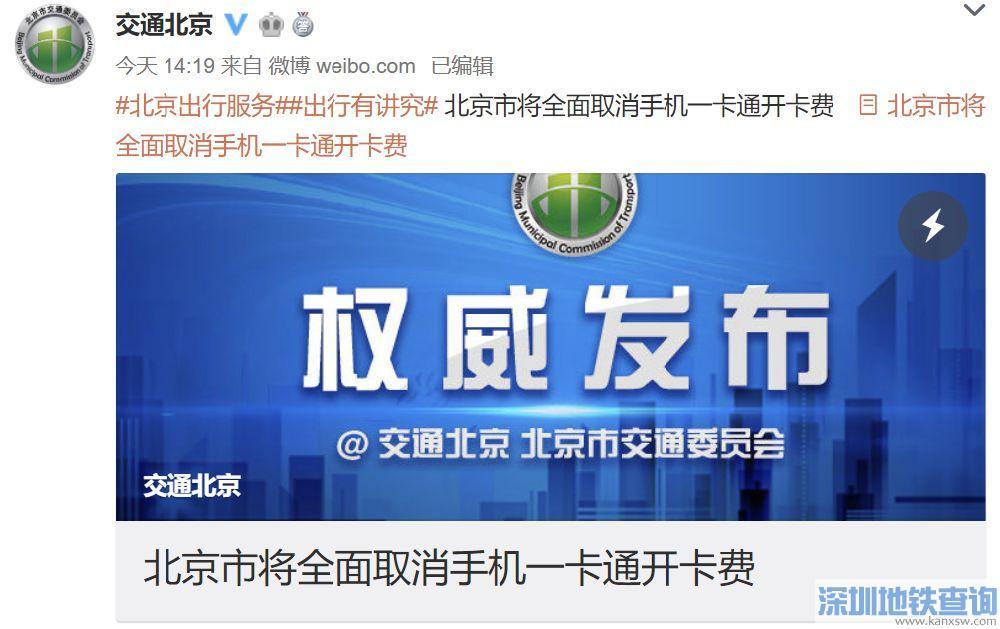 北京市2019年7月3日起将全面取消手机一卡通开卡费