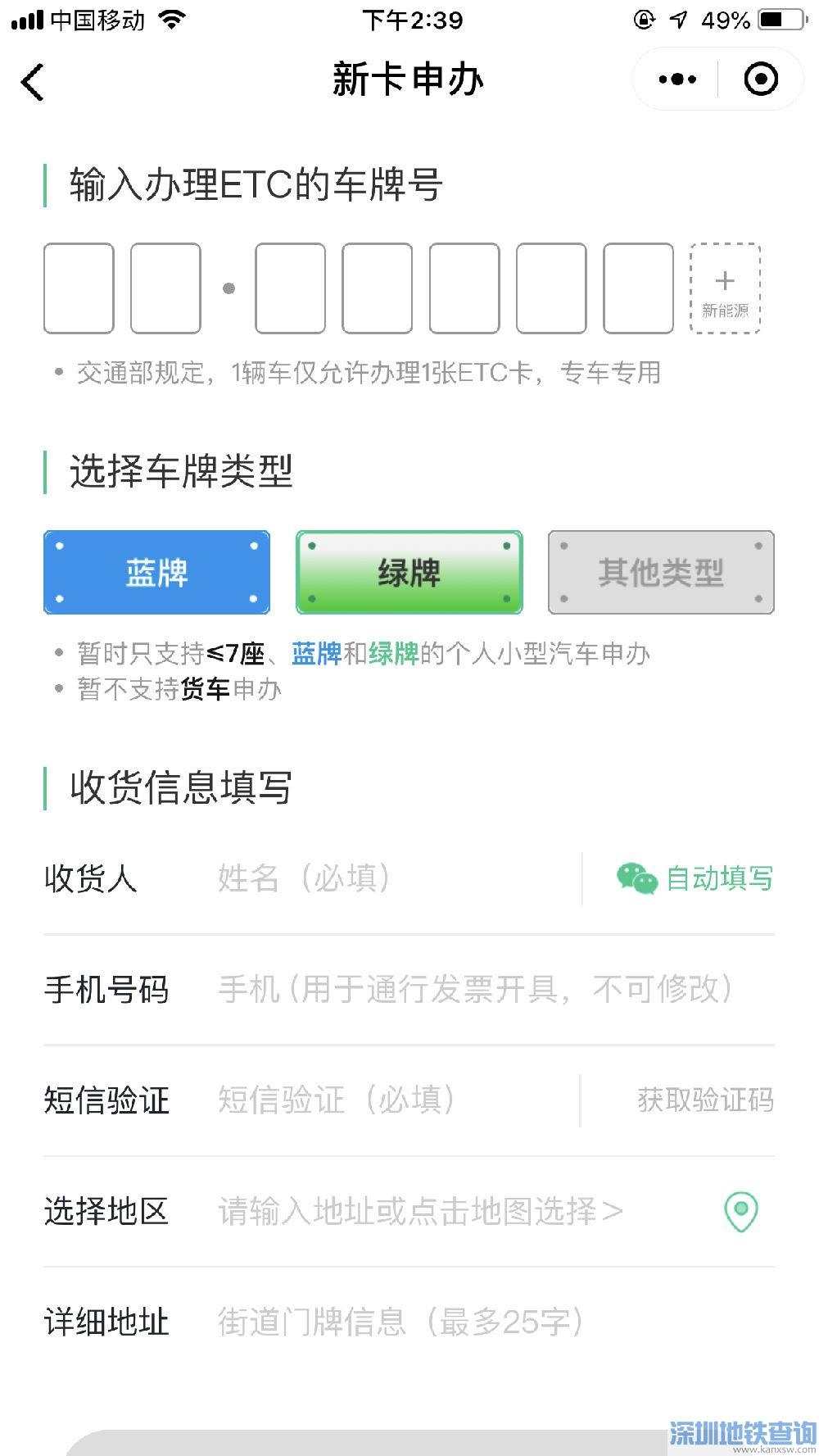 微信免费办理ETC流程(入口+收费标准)