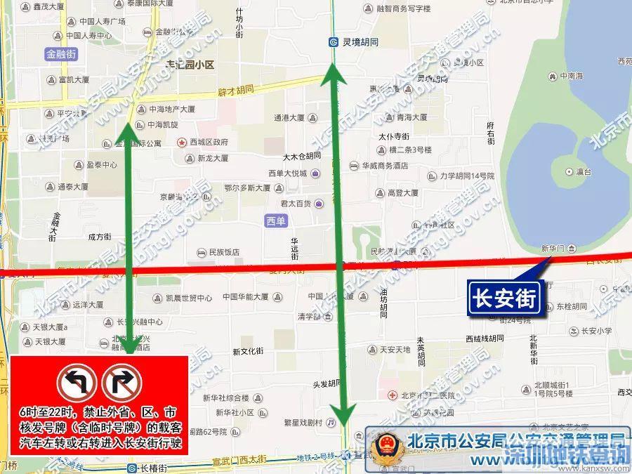 7月8日起北京机动车尾号限行轮换 限行规定详解速收藏