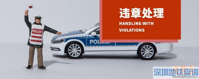 被扣分的广州车主2019年7月1日起可网上接受教育