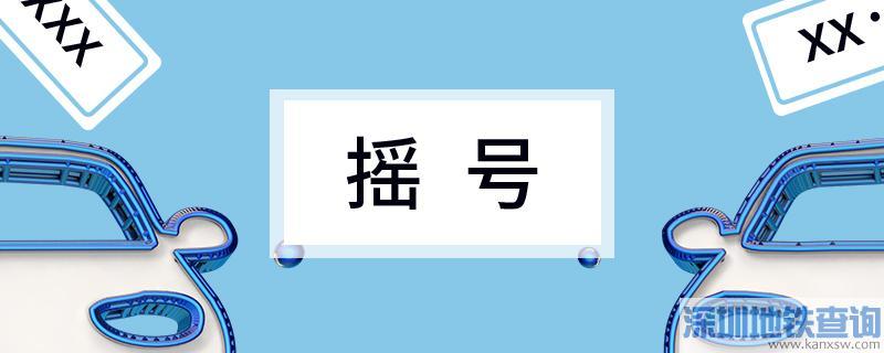 续签广州居住证下来可以马上参与摇号吗?