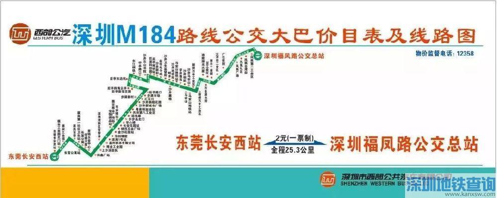 深圳到东莞跨市公交M184线开通 附线路图、停开站点、首末班车运营时间一览