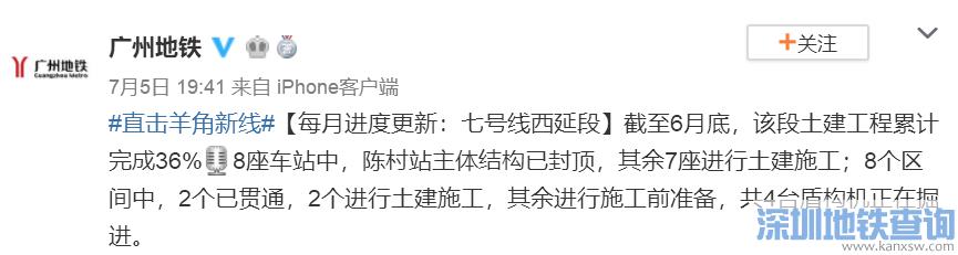 2019年7月广州地铁7号线西延段最新进展 土建完成36%