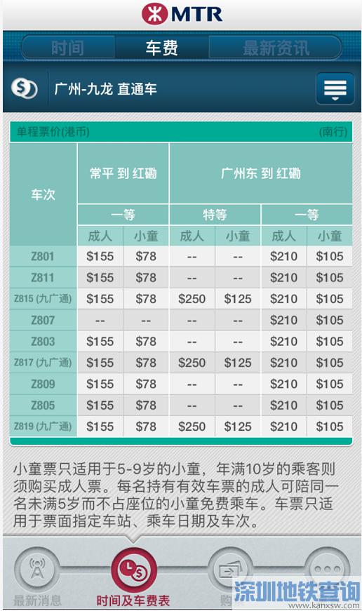 2019广九直通车最新票价多少钱?广九直通车7月10日起改为每天开行9对