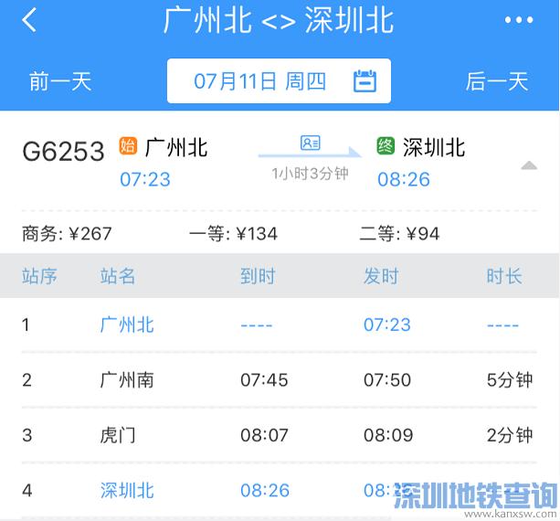 广州北至深圳北高铁票价多少钱?广州北到深圳北高铁要多长时间?