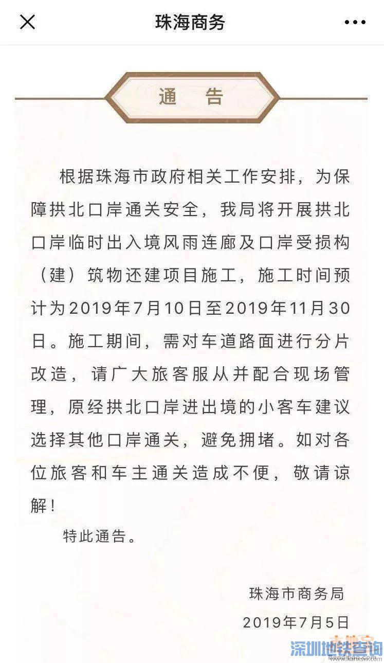 珠海拱北口岸2019年7月10日起施工4个月 广州去澳门汽车大巴怎么坐车?