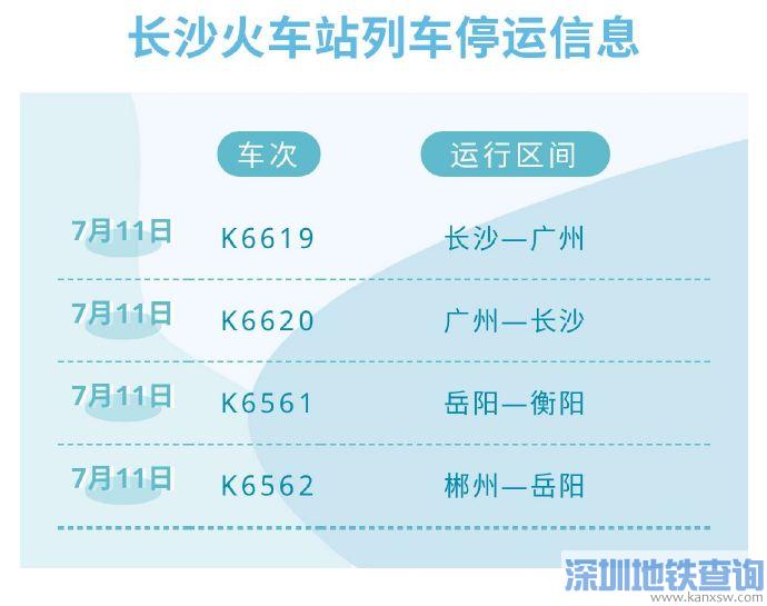 2019年7月长沙降雨列车停运车次(持续更新)