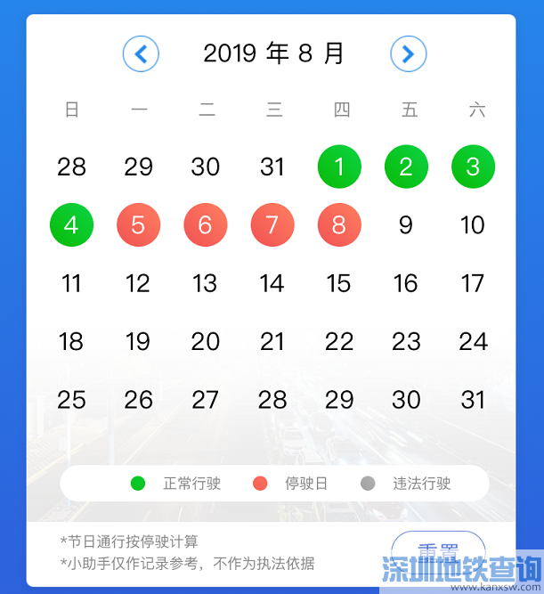 2019七夕广州限行吗?