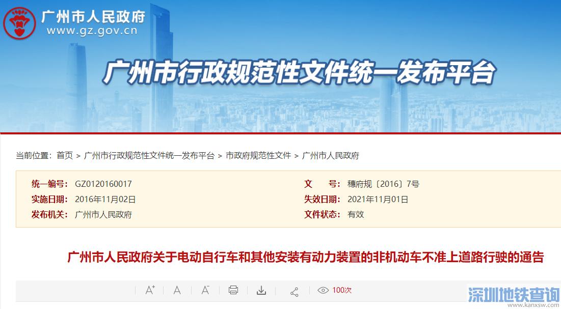 《广州关于电动自行车不准上道路行驶的通告》全文在线阅读