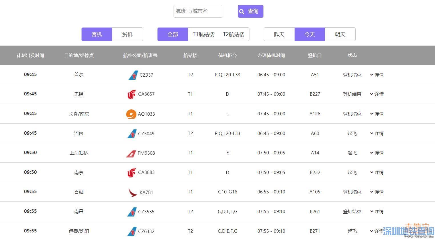 广州白云机场实时航班信息查询入口