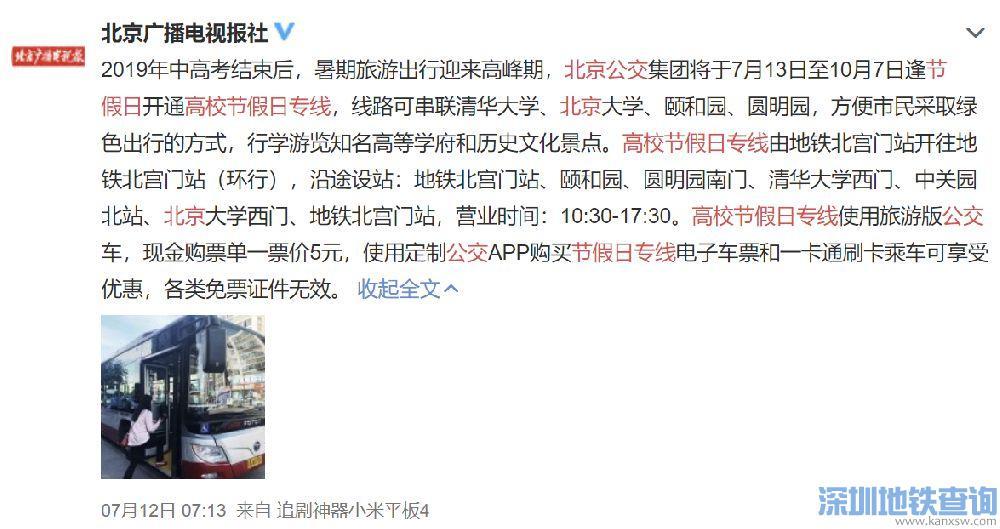 北京2019暑假期间高校节假日公交专线线路、开通时间、停靠站点、票价