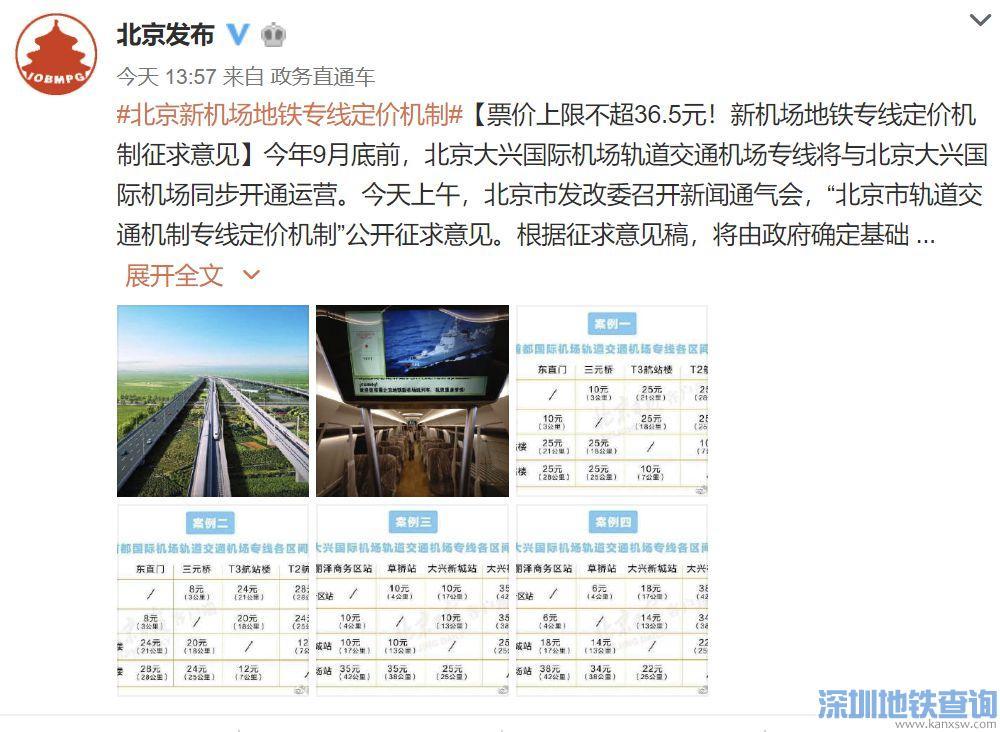 北京地铁机场专线票价征求意见时间入口