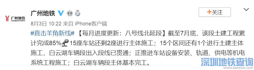 广州地铁8号线北延段2019年8月最新进展 土建完成85%