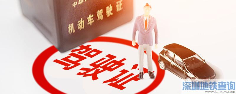 2019广州补办驾驶证要体检吗?