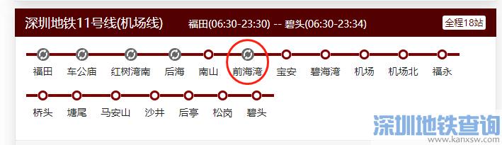 深圳前海湾地铁站可坐哪几条地铁