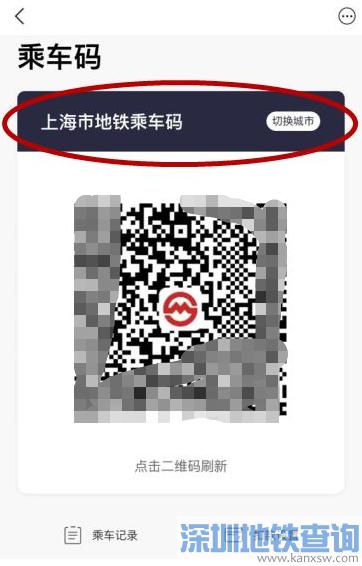 无锡码上行乘坐上海地铁详细使用步骤图文教程
