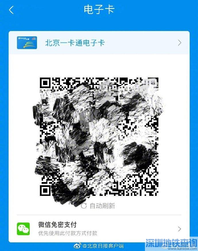 """北京公交地铁将实现""""一码通行"""",年底全部线路均为空调车"""