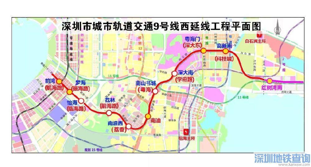 深圳地铁9号线西延段最新线路图、站点位置分布一览