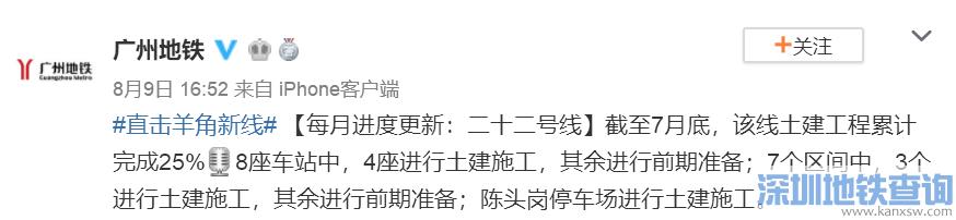 广州地铁22号线2019年8月最新消息进展:土建完成25%