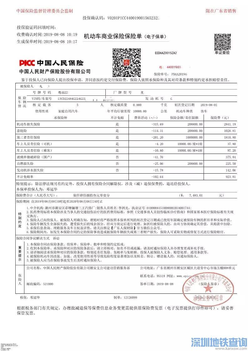 广东2019年8月9日起全面推行车险电子保单 交强险标志可不贴
