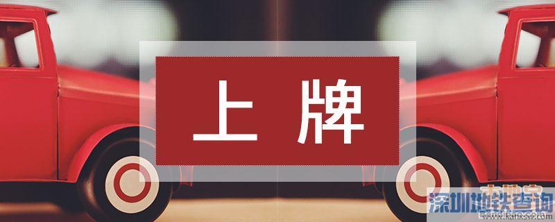 2019在广州无社保如何给车上牌?