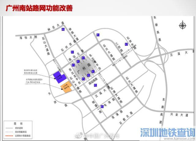 广州南站2019新规划详情 年内升级改造增设2000个停车位