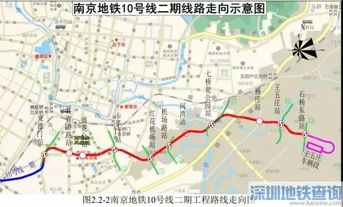 南京地铁10号线二期有哪些换乘站