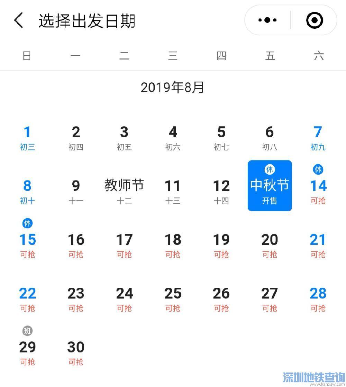 深圳2019中秋小长假火车票8月15日开售 网上开售时间为上午9点30分