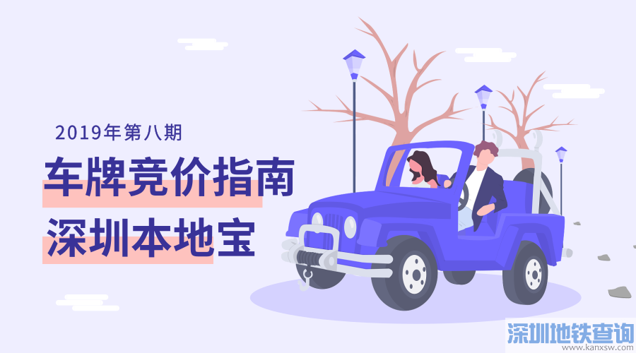 2019年第8期深圳车牌竞价指南(数量+时间+流程)