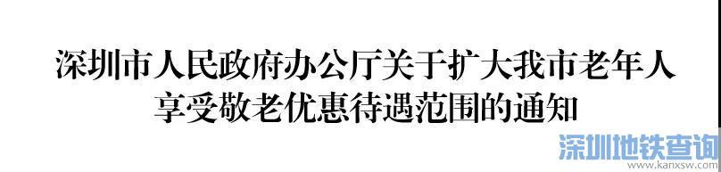 60岁以上老人可免费乘坐深圳公交地铁 不限户籍港澳台外地人都可以