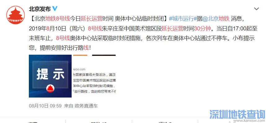 北京地铁8号线2019年8月23日起延长运营30分钟 奥体中心站16时起封闭