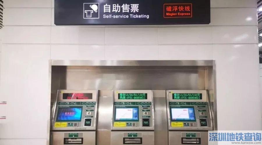 2019长沙磁浮城市航站楼快速登机方式一览