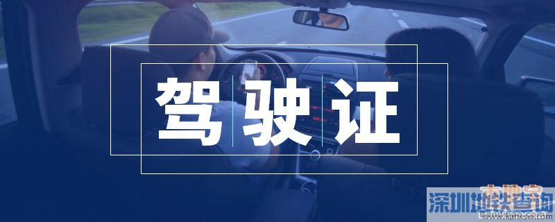 广州驾驶证达到规定年龄换证指南(条件+流程+材料+费用)
