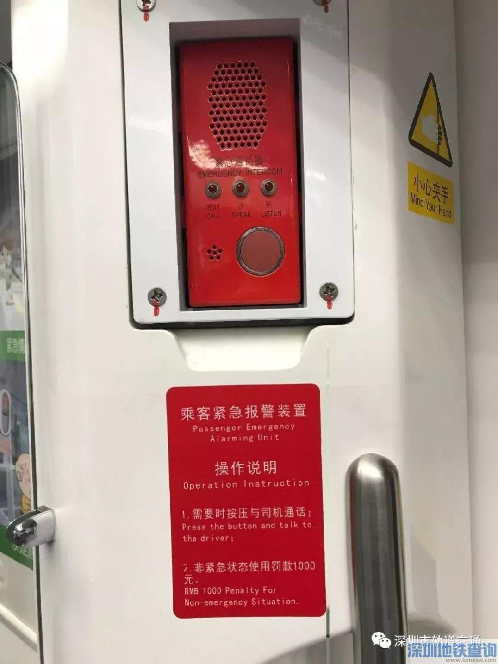深圳地铁红色紧急按钮小科普:什么情况下才可以使用?