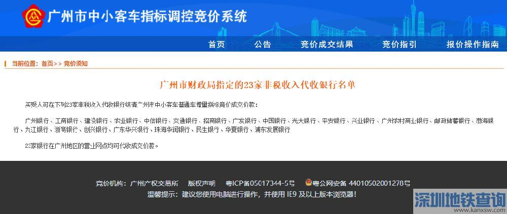 广州23家非税收入银行名单一览