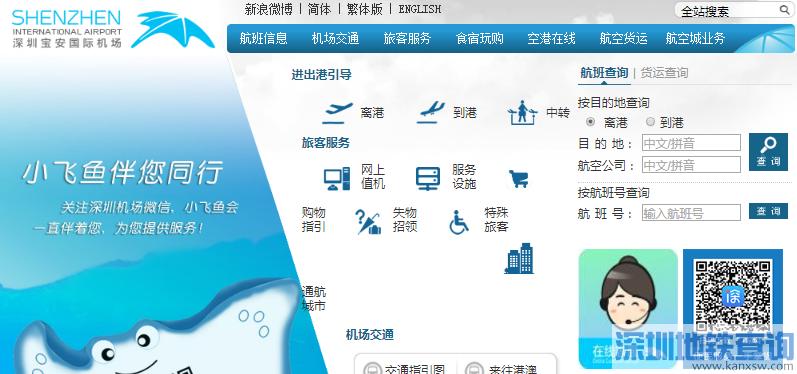 深圳机场航班实时查询网址入口