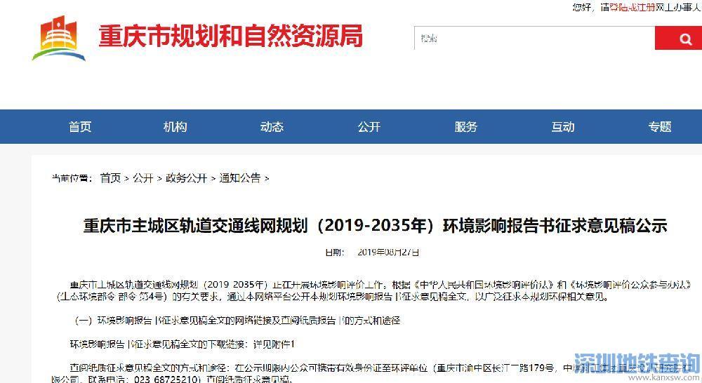 重庆21号线最新消息