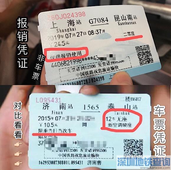沪宁城际铁路近日试点电子客票 附详细购票图文教程攻略