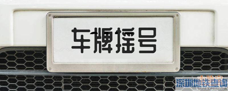2019年7月广州车牌摇号结果查询电话是多少?